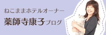 ねこままホテルオーナー薬師寺康子ブログ